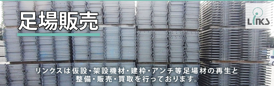 足場販売 リンクスは仮設・架設機材・建枠・アンチ等足場材の再生と整備・販売・買取を行っております。