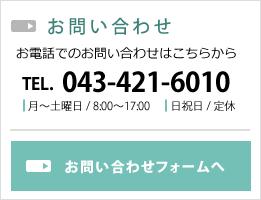 お問い合わせ お電話でのお問い合わせはこちらから TEL.043-421-6010 月~土曜日 / 8:00~17:00 / 日祝日 / 定休 お問い合わせフォームへ