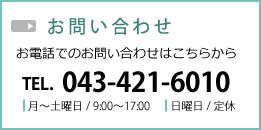 お問い合わせ お電話でのお問い合わせはこちらから TEL.043-421-6010 月~土曜日 / 8:00~17:00 / 日祝日 / 定休